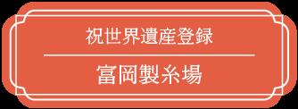 祝世界遺産登録 富岡製糸場
