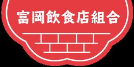富岡飲食店組合